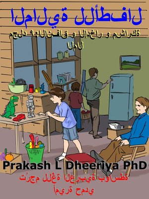 cover image of الإنفاق و الإدخار و مشاركة المال