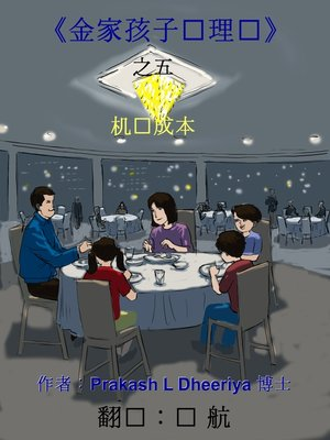 cover image of 机会成本