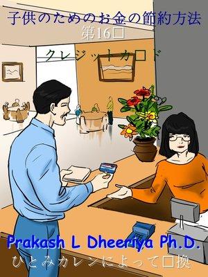 cover image of クレジットカード