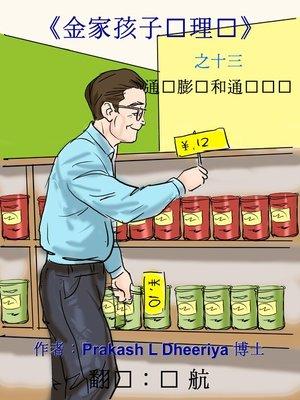 cover image of 通货膨胀和通货紧缩