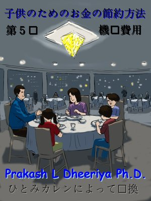 cover image of 機会費用