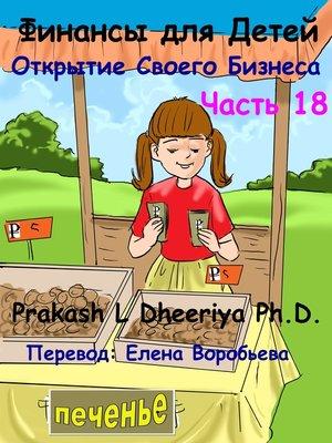 cover image of Открытие Своего Бизнеса