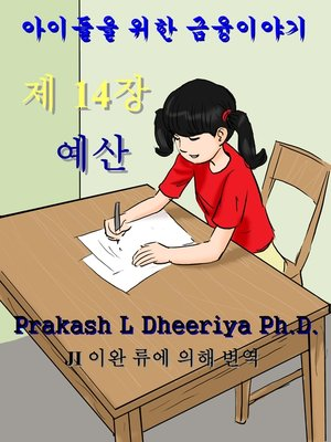 cover image of 예산