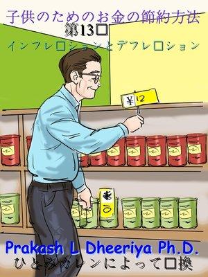 cover image of インフレーションとデフレーション