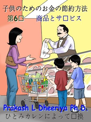 cover image of 商品とサービス