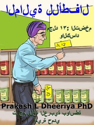 cover image of التضخم والكساد