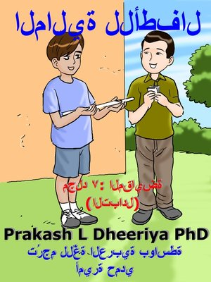 cover image of المقايضة(التبادل)
