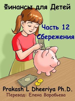 cover image of Сбережения