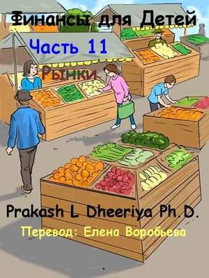 cover image of Рынки