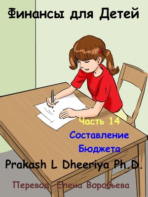 cover image of Составление Бюджета