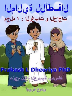 cover image of الرغبات و الحاجات