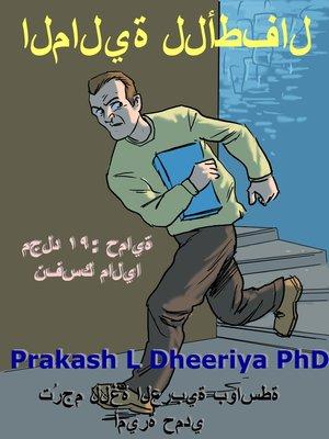 cover image of حماية نفسك ماليا