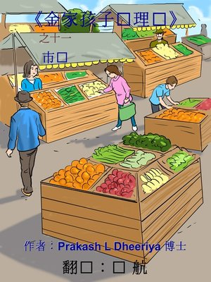 cover image of 市场