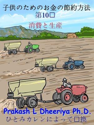 cover image of 消費と生産