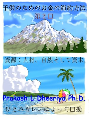 cover image of 資源: 人材、自然 そして 資本