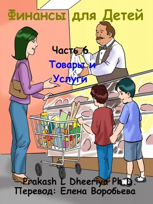 cover image of Товары и Услуги