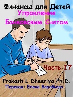 cover image of Управление Банковским Счетом