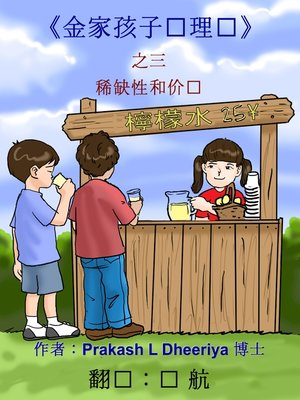 cover image of 稀缺性和价值