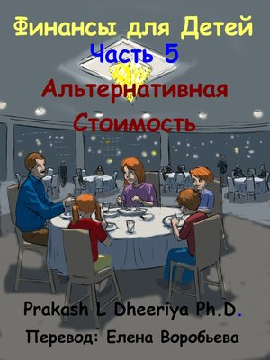 cover image of Альтернативная Стоимость