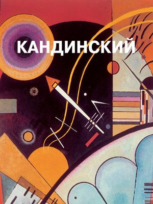 cover image of Кандинский