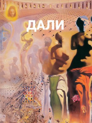 cover image of Дали