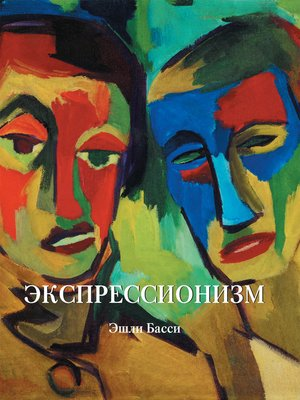 cover image of Экспрессионизм