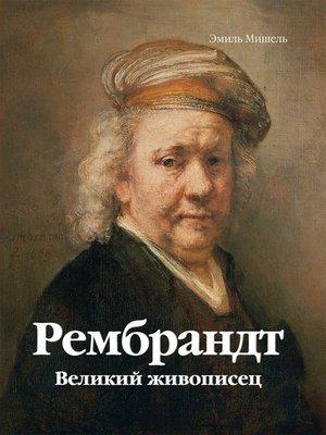 cover image of Рембрандт. Становление художника Том 2