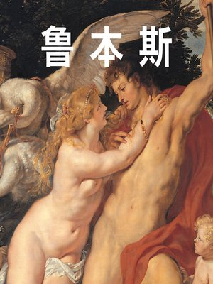 cover image of 鲁本斯