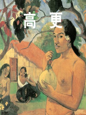 cover image of 高更
