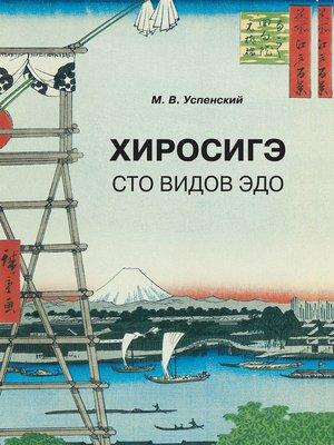 cover image of хиросигэ.сто видов здо