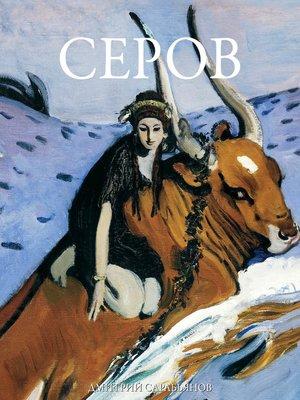 cover image of Серов