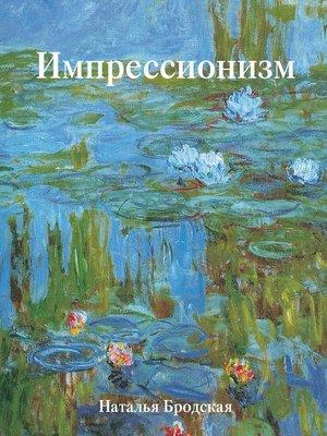 cover image of Импрессионизм