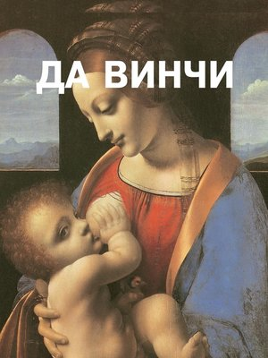 cover image of Леонардо да Винчи
