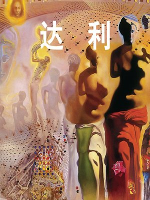 cover image of 达利