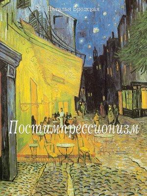 cover image of Постимпрессионизм
