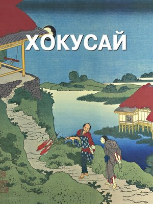 cover image of Хокусай