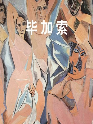 cover image of 毕加索
