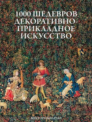 cover image of 1000 шедевров Декоративно--Прикладное--Искусство