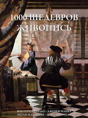 cover image of 1000 шедевров Живопись