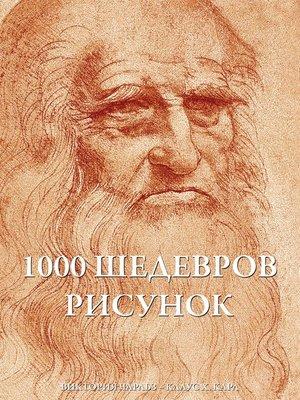 cover image of 1000 шедевров Рисунок