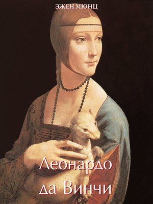 cover image of Леонардо да Винчи Том 1