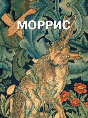 cover image of Моррис