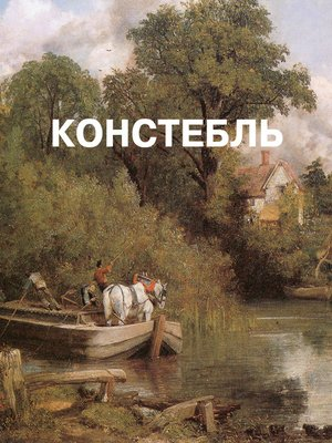 cover image of констебль