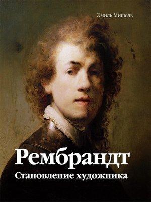 cover image of Рембрандт. Становление художника Том 1