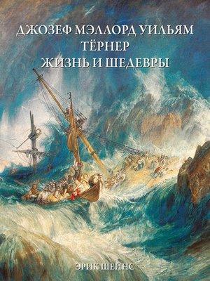 cover image of Тёрнер. Жизнь И Шедевры