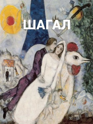 cover image of Шагал