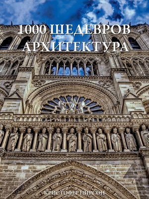 cover image of 1000 шедевров Архитектура