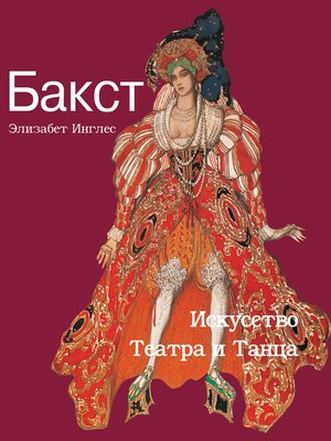 cover image of Бакст