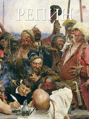 cover image of Репин