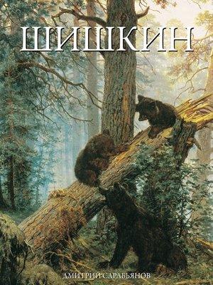 cover image of Шишкин